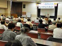ストップ!消費税増税・中京の会