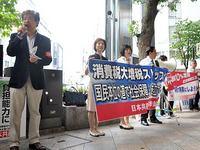 消費税増税可決抗議