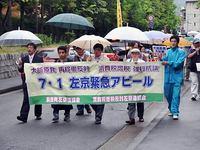 左京怒りの緊急集会・デモ