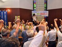 アスベスト京都訴訟原告団