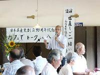 党創立90周年記念カフェでトークin八木