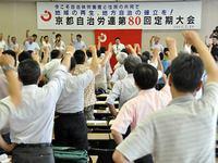 京都自治体労働組合総連合総会