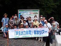 芦生小水力発電見学ツアー