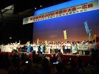 原水爆禁止2012年世界大会