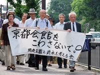 京都会館住民訴訟