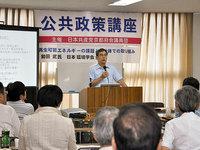 公共政策講座