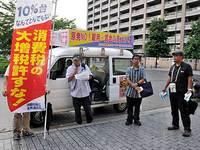 増税反対中京の会宣伝