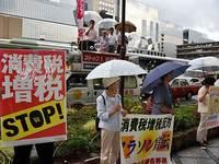 消費税増税実施反対宣伝