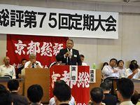 京都総評75回定期大会