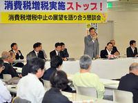 消費税増税中止の展望を語り合う懇談会