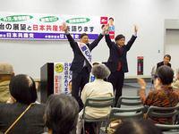 衆院京都2区演説会