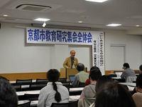 京都市教育研究集会