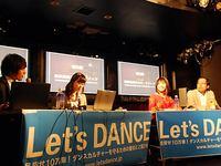 レッツダンス法律家の会