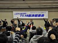 京都総評総決起集会
