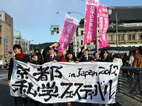 京都私学フェスティバル2012