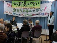 日本共産党後援会新春のつどい
