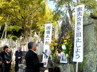 国領墓前祭