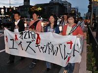 エイズキャンドルパレード