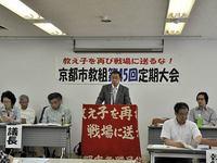 京都市教組定期大会