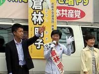 倉林明子参議院候補