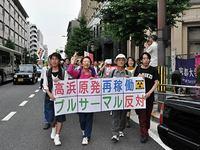 関電周辺の抗議デモ