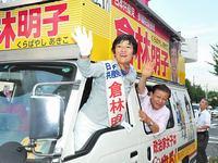 倉林明子京都選挙区候補