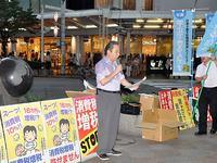 消費税増税反対街頭宣伝