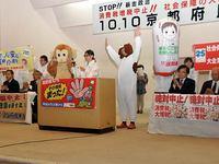 京都府民集会