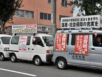 消費税廃止山科連絡会