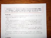 京田辺市の古文書の保存を