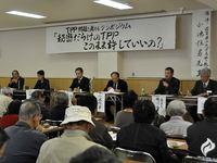 TPPストップ口丹連絡会