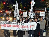京都弁護士会秘密保護法反対パレード