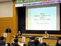 第5回京都アピール講演会