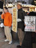 秘密保護法廃止キンカン宣伝