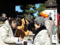 核廃絶署名