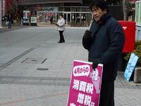 消費税増税中止を求める宣伝署名行動