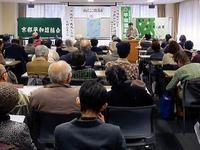 京都平和遺族会市民講座
