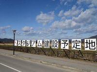 亀岡スタジアム問題