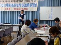 DCI京都セクション学習会