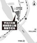 宇治川太閤堤跡歴史公園整備予定地
