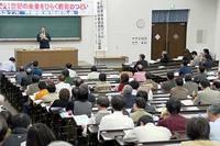第57次京都教育研究集会