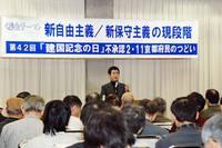 渡辺治氏記念講演