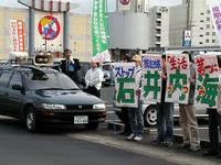 石井内海候補応援