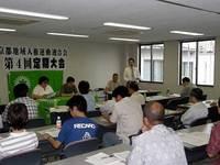 京都地域人権運動連合会