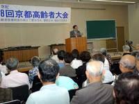 京都高齢者大会