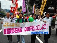 最低賃金デモ