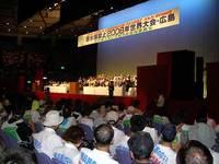 原水爆禁止2008年世界大会