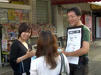 支持を呼びかける民青同盟・日本共産党青年支部のメンバー