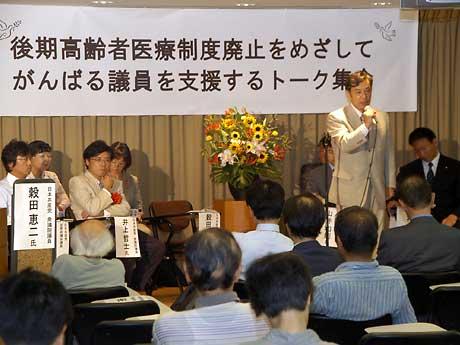 後期高齢者医療廃止トーク集会