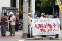 年金者組合街頭宣伝
